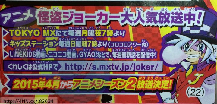 Kaitou Joker Second Season Magazine Announcement_Haruhichan.com_