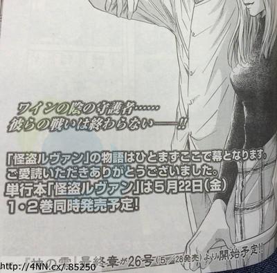 Kaitou le Vin Ending Announcement_Haruhichan.com_