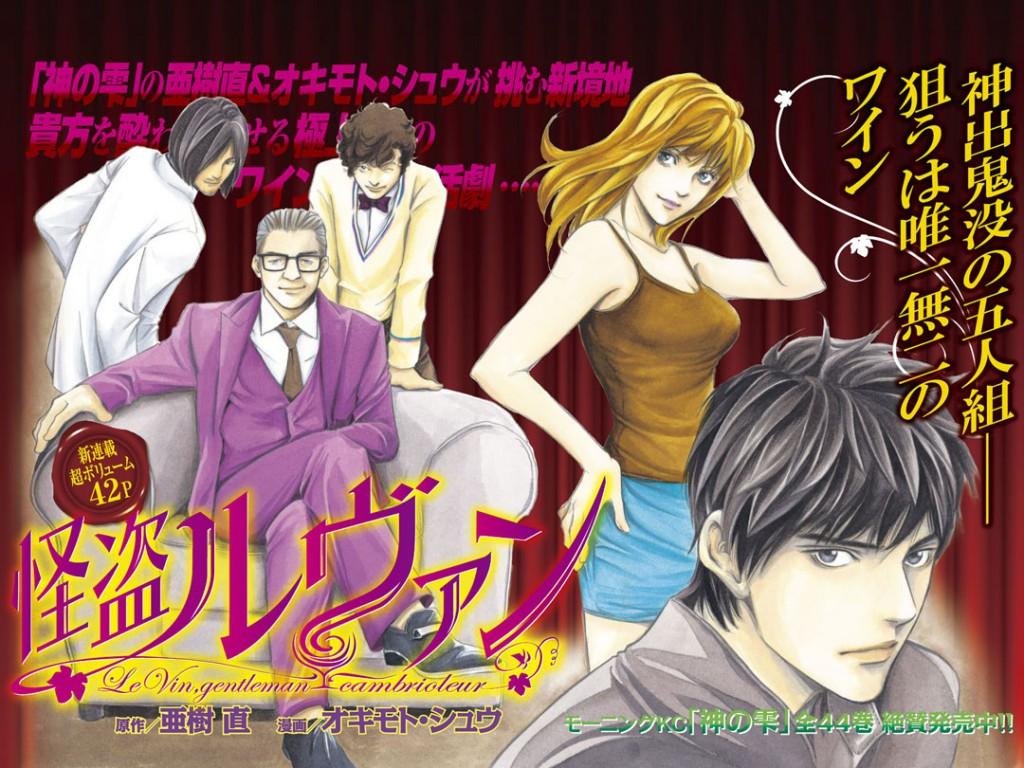 Kaitou le Vin Manga Illustration_Haruhichan.com_