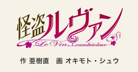 Kaitou le Vin Manga Logo_Haruhichan.com_
