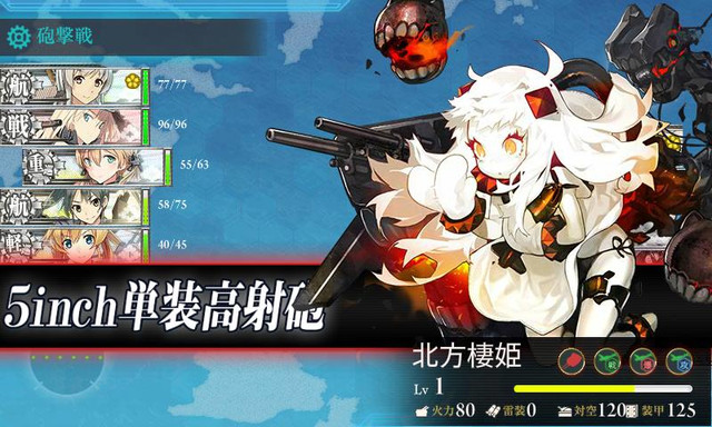 KanColle Browser Game Hosts Fall Mini-Event Northern Hime enemy