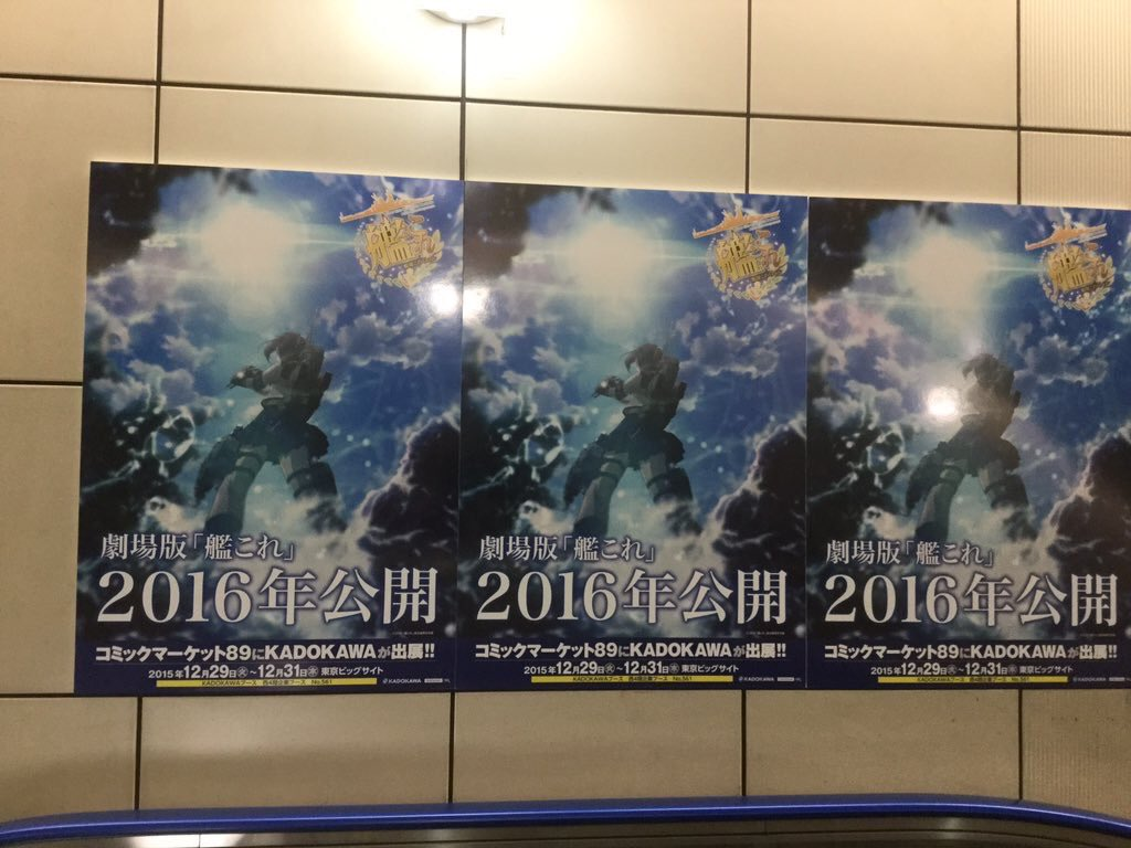 Kantai Collection Anime Film visual spotted