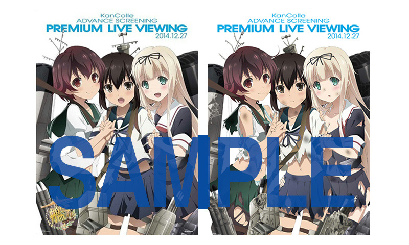 Kantai-Collection-Anime_Haruhichan.com Advanced-Screening-Ticket Image