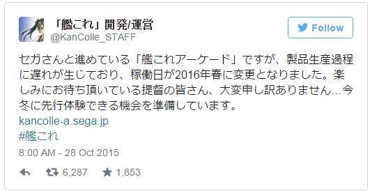 Kantai Collection Arcade Game Delayed to Spring 2016 tweet