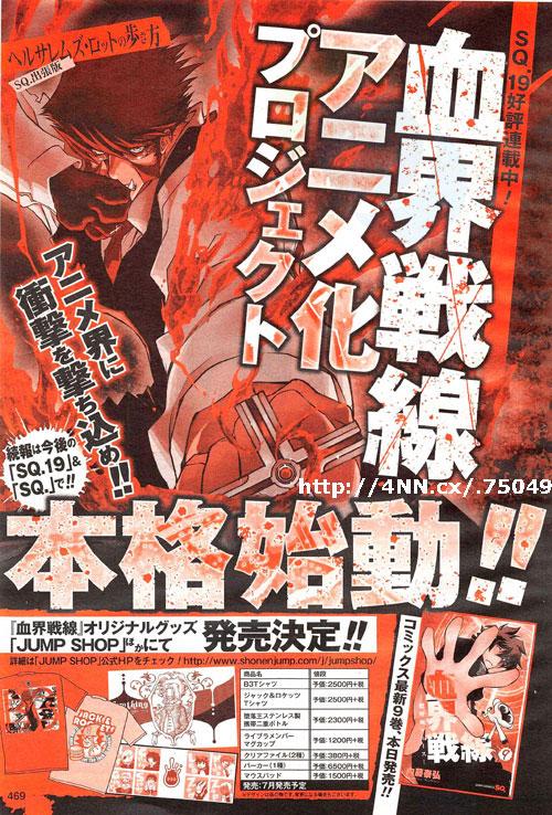 Kekkai-Sensen-Anime-Announcement