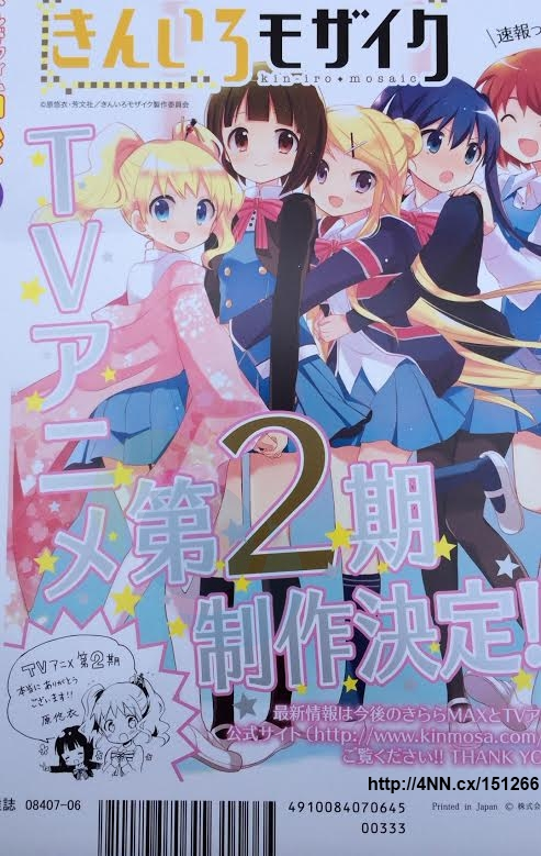 Kiniro Mosaic 2nd Season anime series