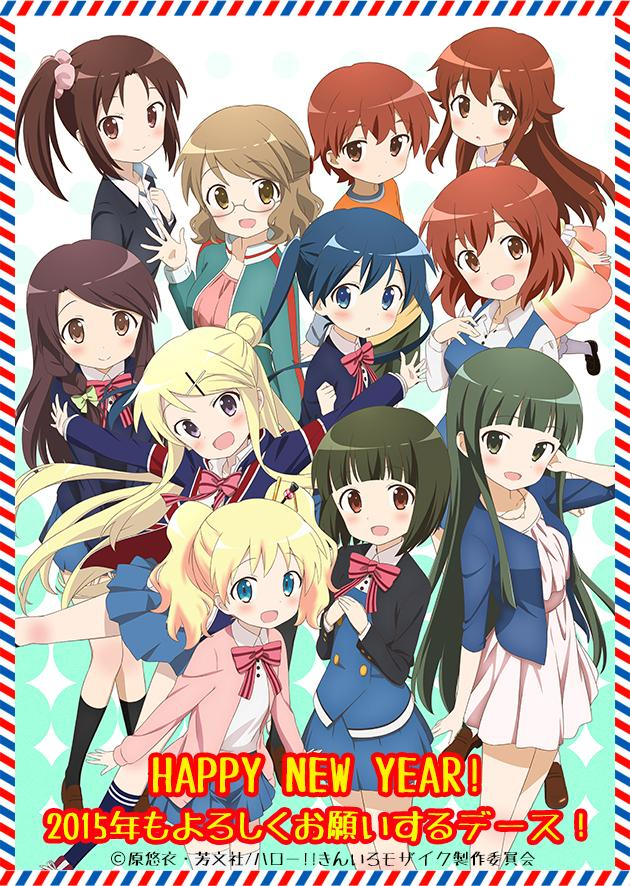 Kiniro Mosaic Wishes You a Happy New Year haruhichan.com Hello!! Kiniro Mosaic Happy New Year