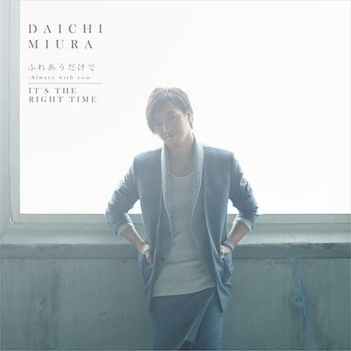Kiseijuu-Sei-no-Kakuritsu-It's-The-Right-Time-Daichi_Haruhichan.com