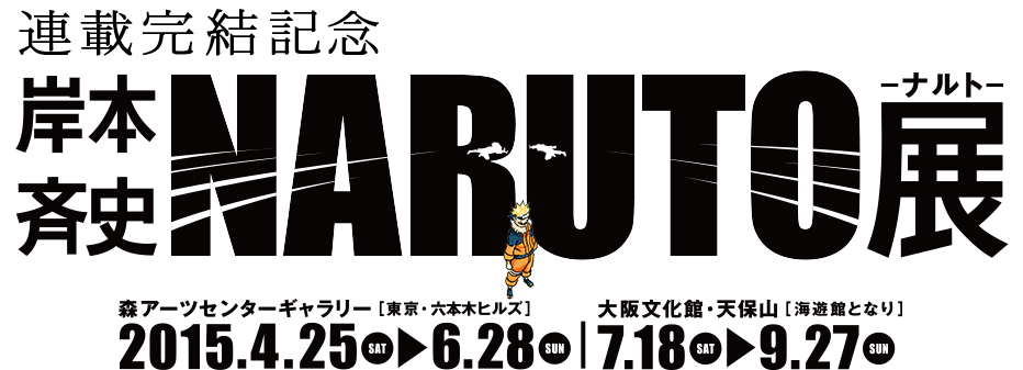 Kishimoto-Masashi-Naruto_Haruhichan.com-Ten-Logo