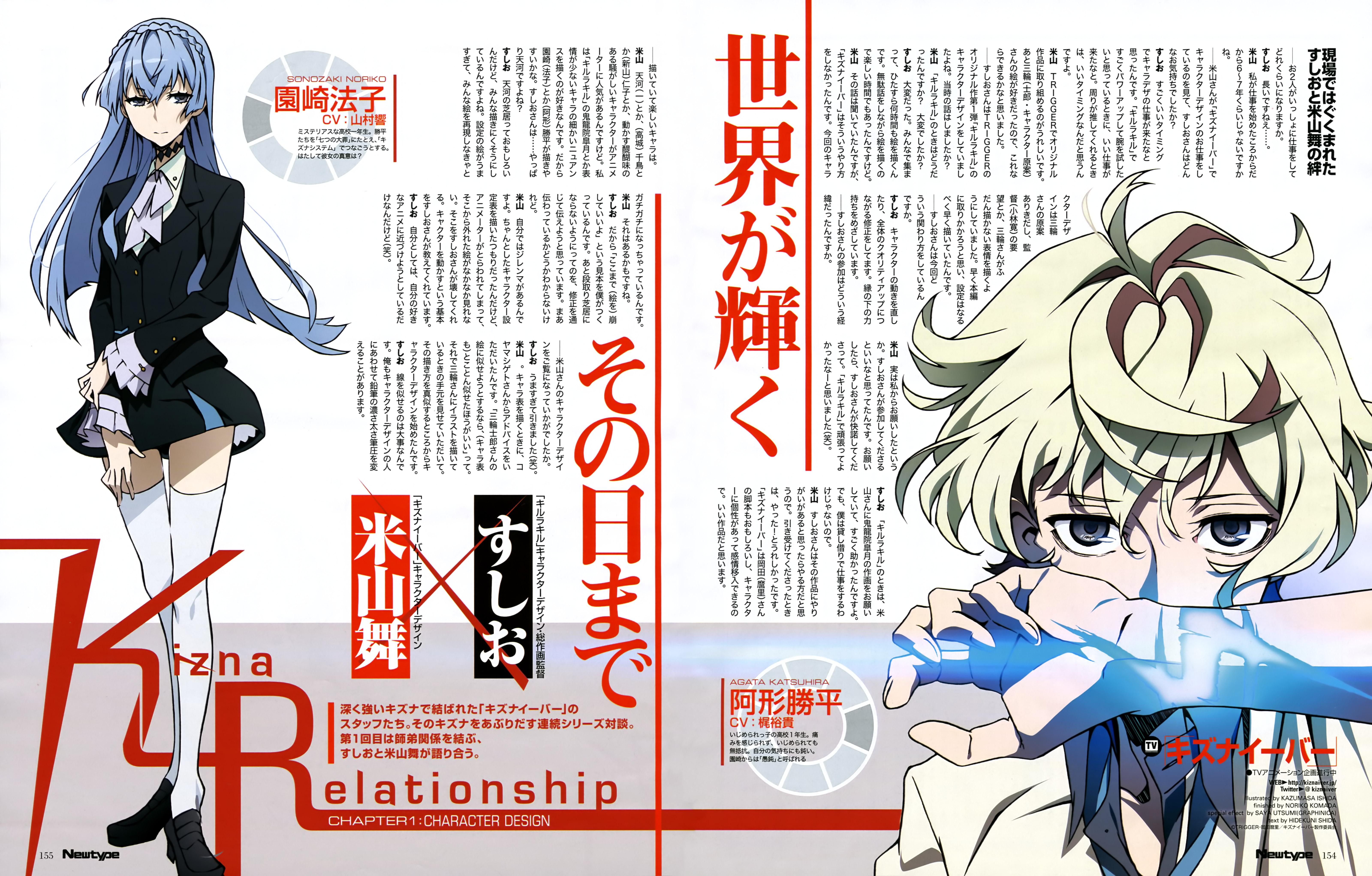 Kiznaiver TV anime visual newtype