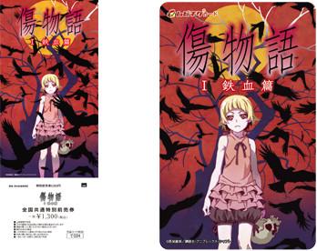 Kizumonogatari advanced tickets bonus clear file folder 1