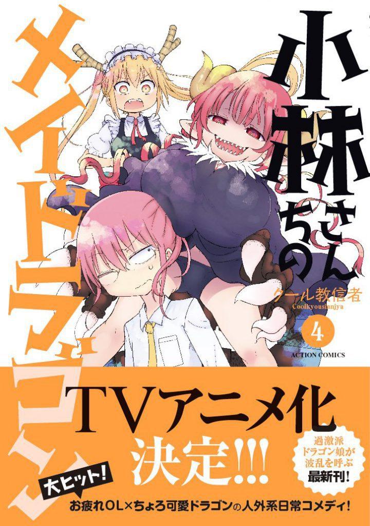 kobayashi-san-chi-no-maid-dragon-720x1023