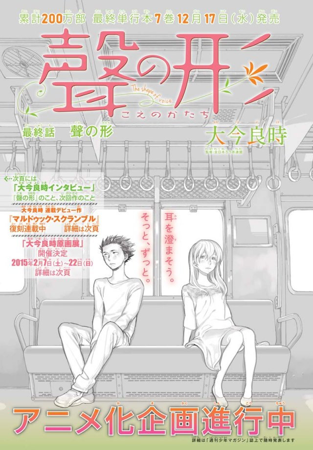 Koe No Katachi Anime Adaptation Has Been Green-Lit haruhichan.com A Silent Voice manga The shape of voice anime announced