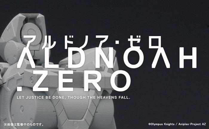Kotobukiya Teases Fans with Wonder Festival 2015 Winter Previews haruhichan.com Aldnoah.Zero Kataphrakt mech