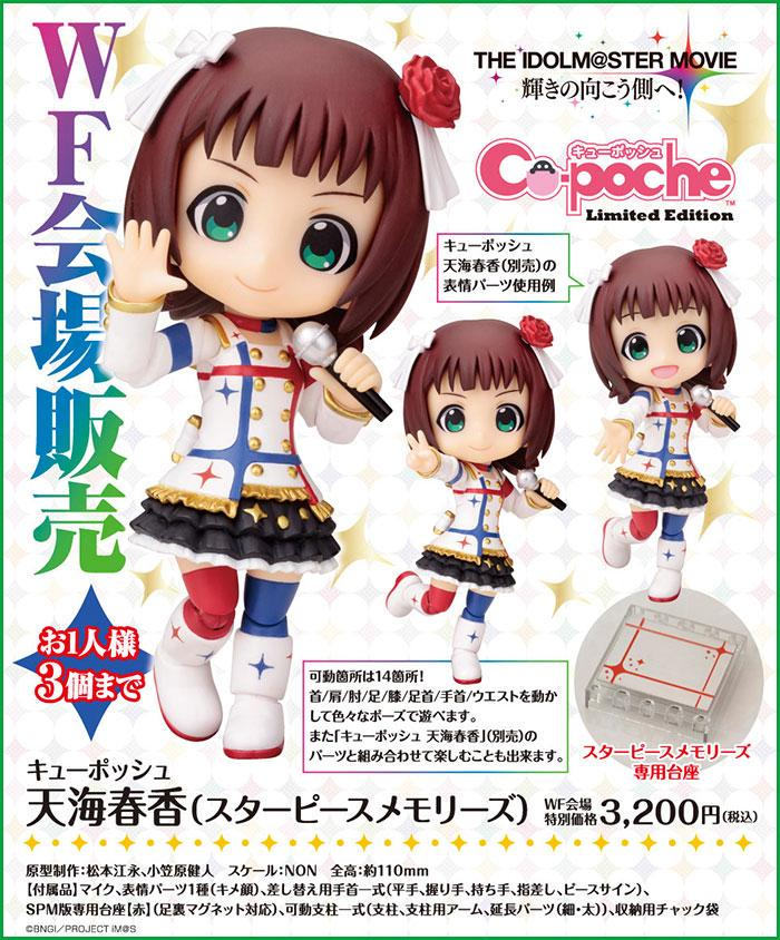 Kotobukiya Teases Fans with Wonder Festival 2015 Winter Previews haruhichan.com  limited edition The iDOLM@STER Movie version of a Cu-Poche for Haruka Amami