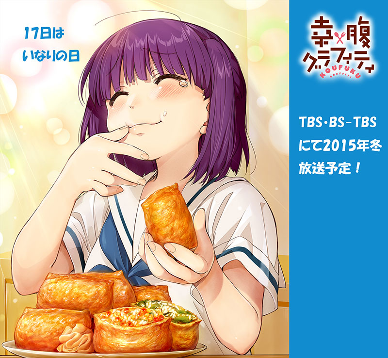 Koufuku-Graffiti-Happy-Cooking-Graffiti-Visual-image-haruhichan.com_幸腹グラフィティ-anime-1