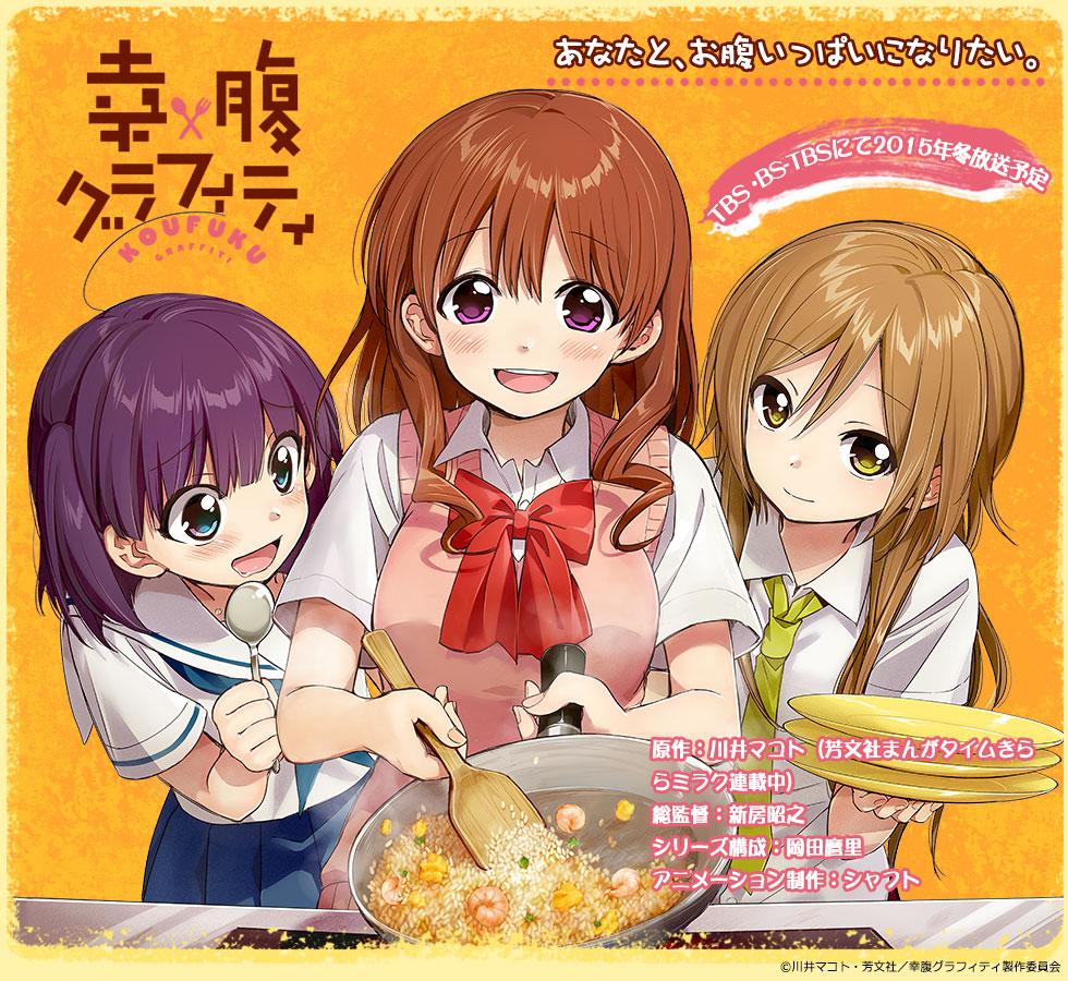 Koufuku Graffiti Happy Cooking Graffiti Visual image haruhichan.com