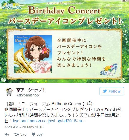 Kumiko Receives Birthday Concert and Goods 2