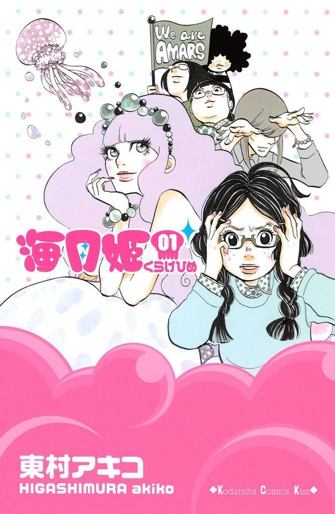Kuragehime Manga Volume 1