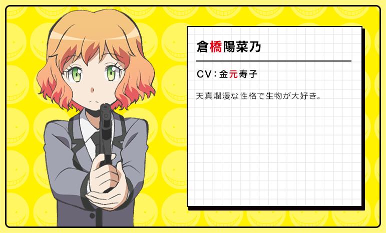 Kurahashi Hinano Ansatsu Kyoushitsu Character_Haruhichan.com_