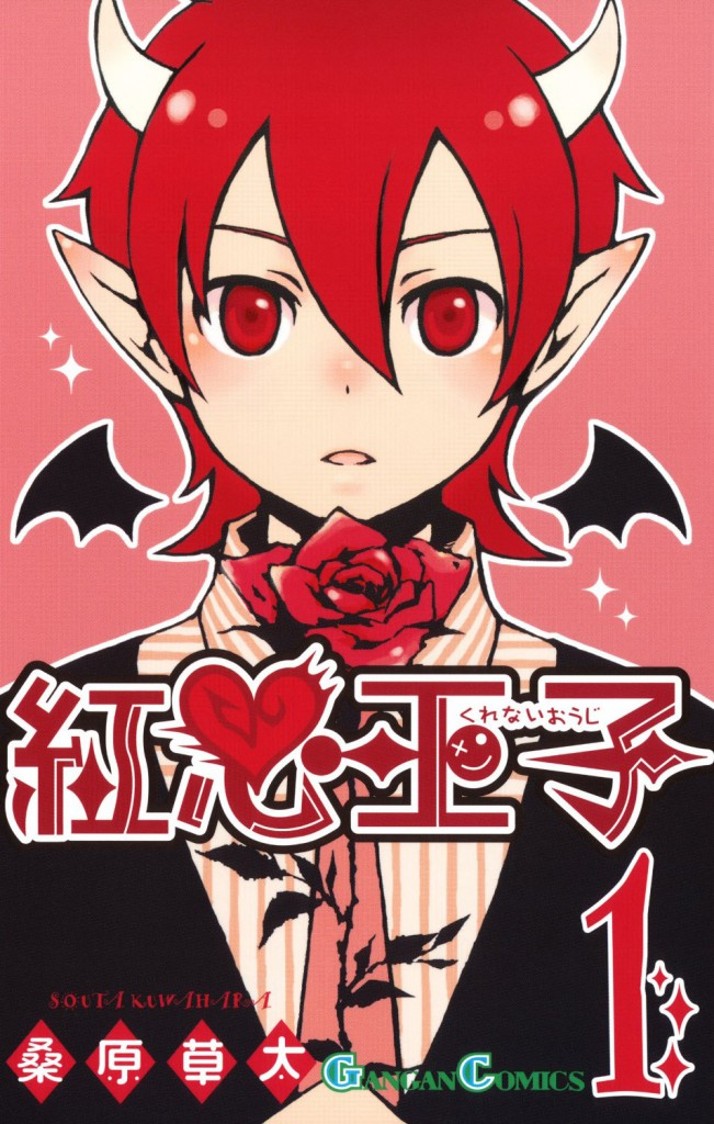 Kurenai Ouji Manga Volume 1
