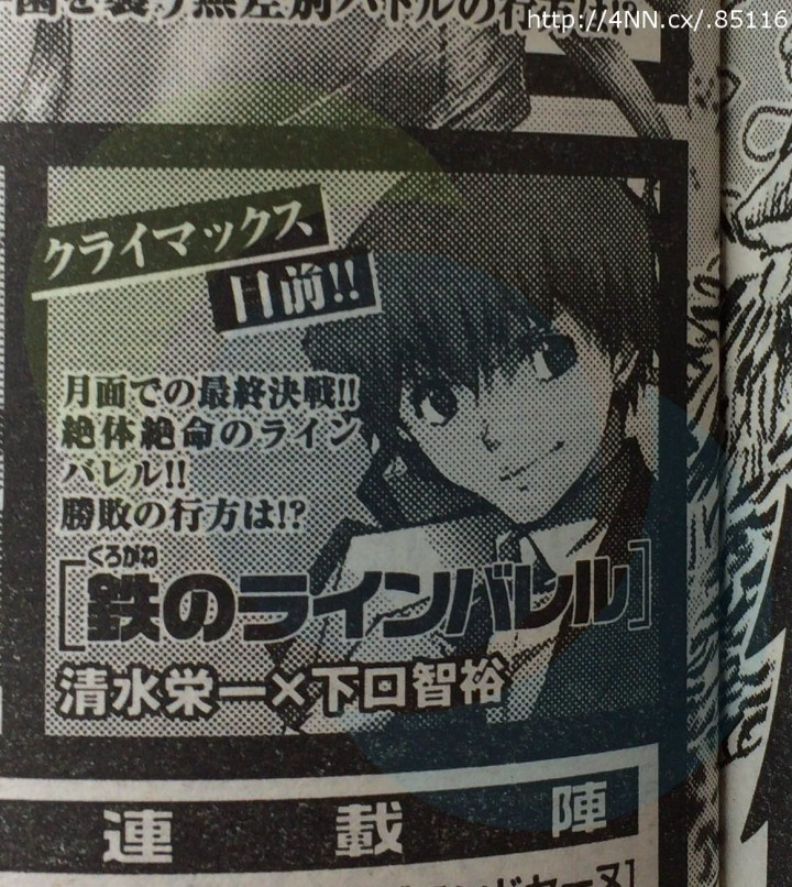 Kurogane-no-Linebarrel-Manga-Ending-Announcement_Haruhichan.com_