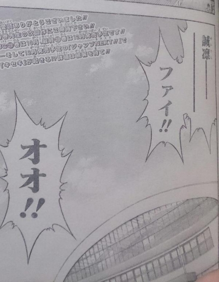 Kuroko No Basket Manga Ends in next Shonen Jump Issue haruhichan.com Kuroko's Basketball manga ends