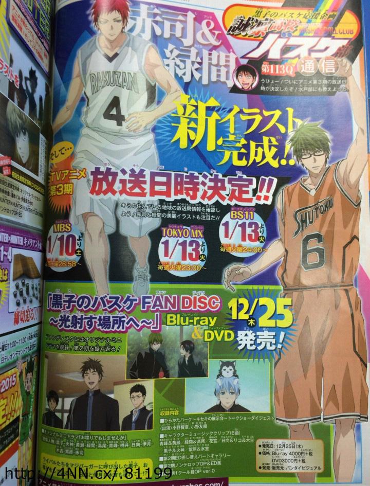 Kuroko no Basket 3rd Season_Haruhichan.com-Air-Date