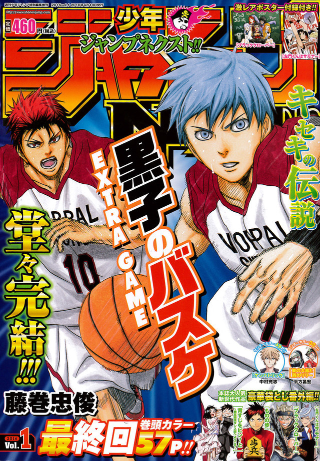 Kuroko no Basket Anime Gets Extra Game Film & 3 Compilation Films