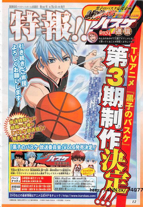 Kuroko no Basket Kuroko's Basketball Kuroko no Basuke 3rd season announced