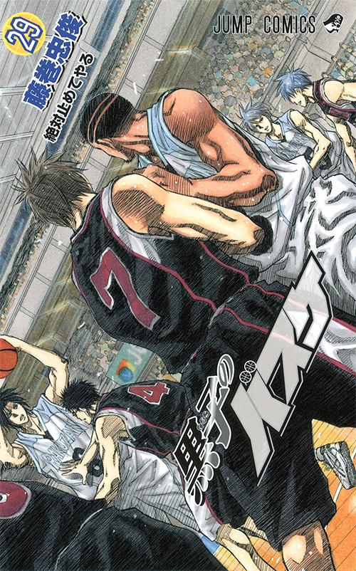 Kuroko-no-Basket-Volume-29-cover_Haruhichan.com