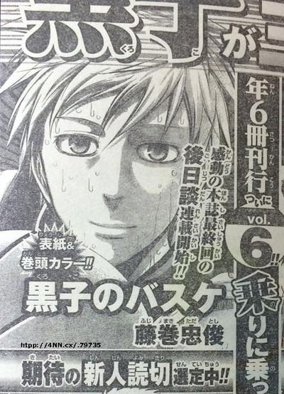Kurokos-Basketball-Sequel-Manga-Announcement_Haruhichan.com