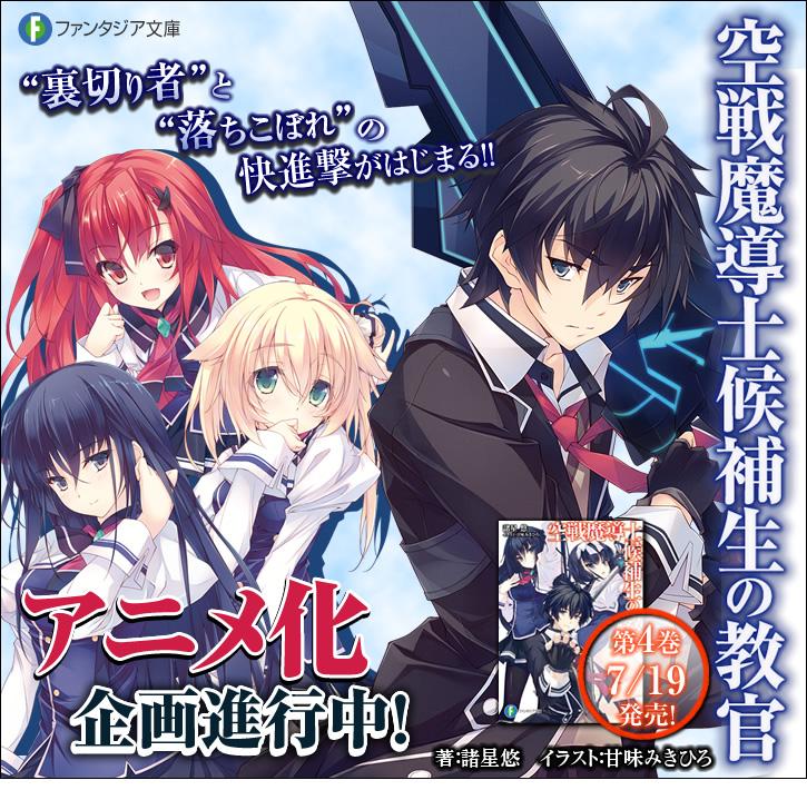 Kusen Madoushi Kouhosei no Kyoukan anime series announced