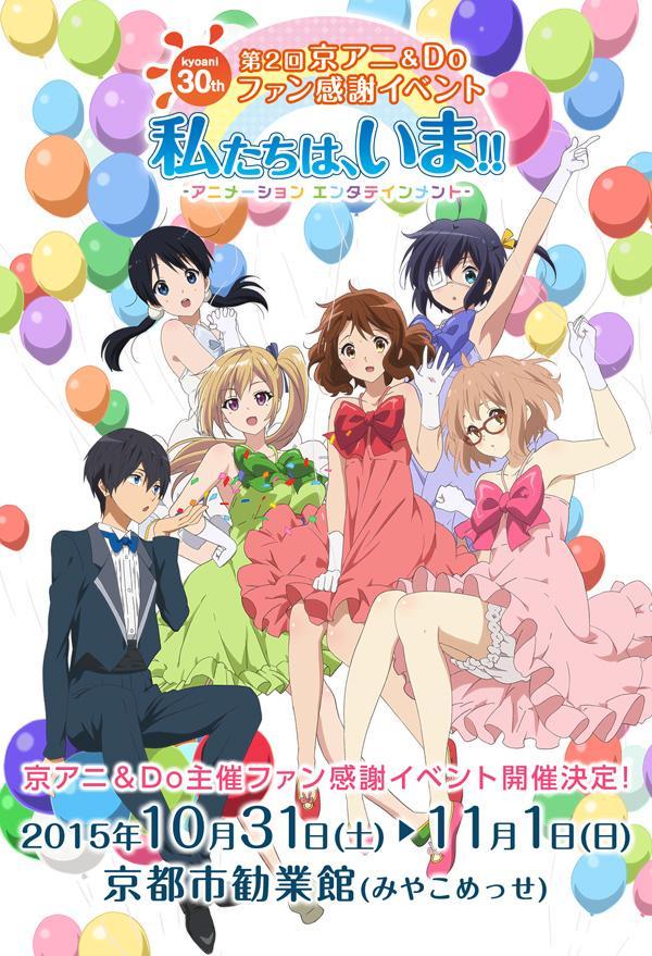 Kyoto Animation event visual
