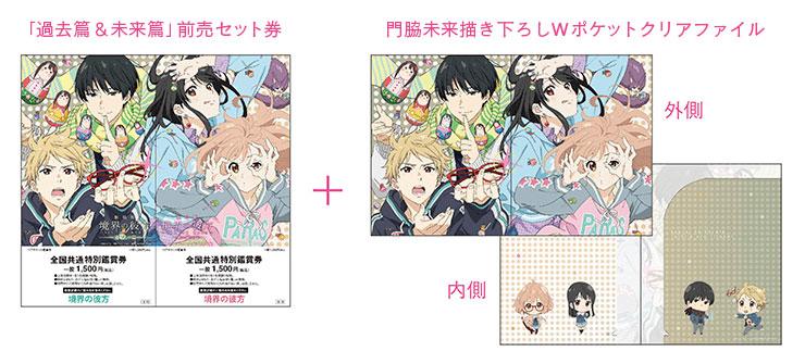 Kyoukai-No-Kanata-Ill-Be-Here_Haruhichan.com-Ticket-2
