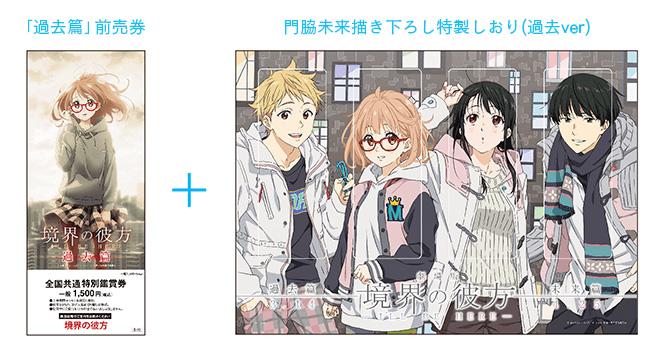 Kyoukai-no-Kanata-Ill-Be-Here_Haruhichan.com---Kako-hen-Advance-Ticket