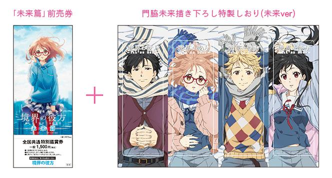 Kyoukai-no-Kanata-Ill-Be-Here_Haruhichan.com---Mirai-hen-Advance-Ticket