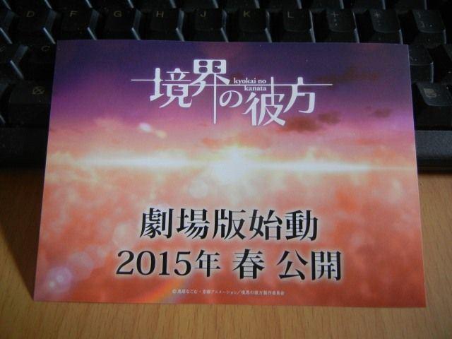 Kyoukai no Kanata Movie Announced for 2015 with OVA Haruhichan.com
