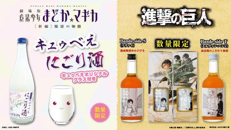 Lawson Offers Attack on Titan and Madoka Magica Liquor haruhichan.com shingeki no kyojin madoka magica liquor