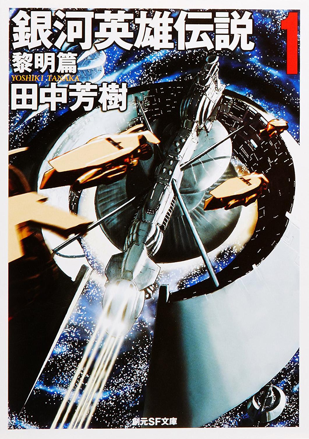 Legend of Galactic Heroes Light Novel cover