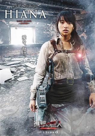 Live-Action Attack on Titan Cast Reveals Armin Isn't Blonde and Hanji Has a RPG haruhichan.com shingeki no kyonjin live action movie Ayame Misaki as Hiana