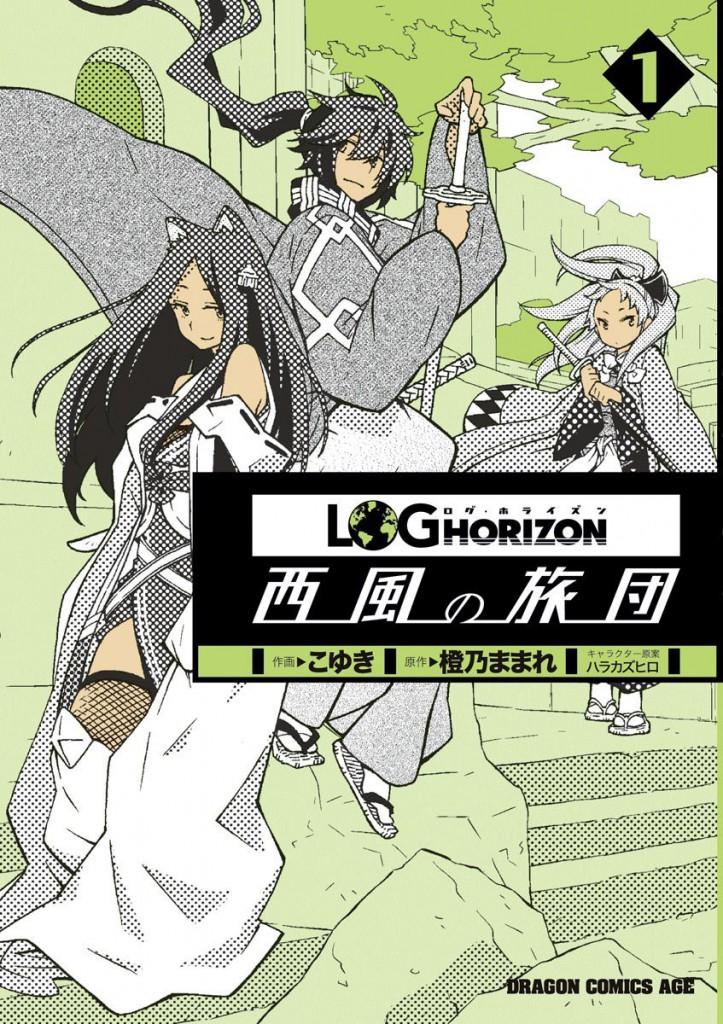 Log Horizon Nishikaze no Ryodan Manga Volume 1