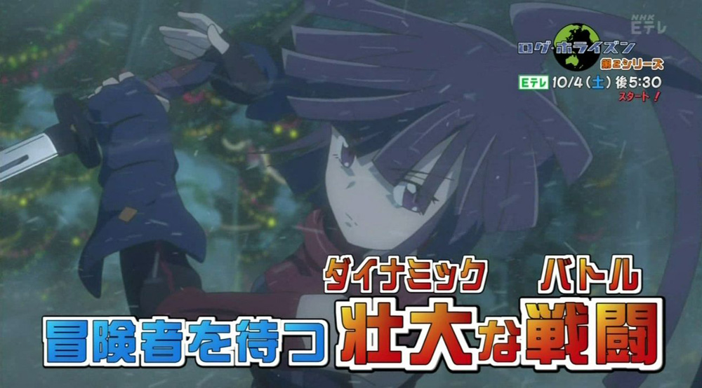 Log-Horizon-Season-2-PV-Screen-4
