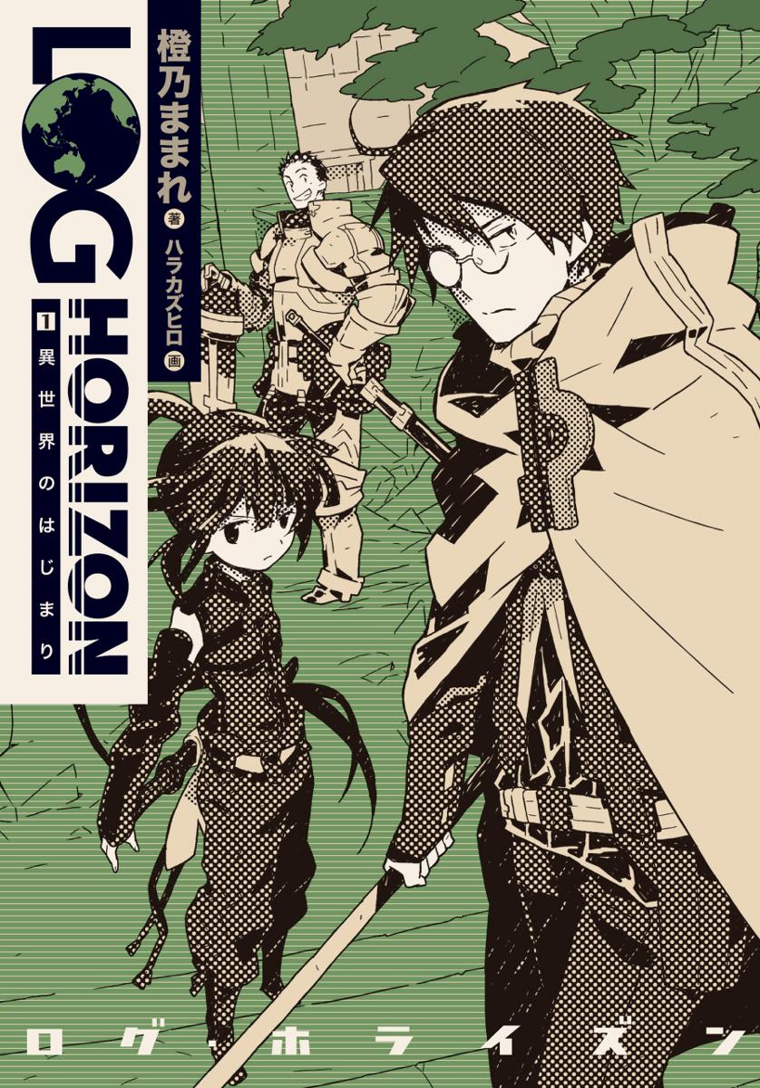 Log Horizon light novel cover volume 1