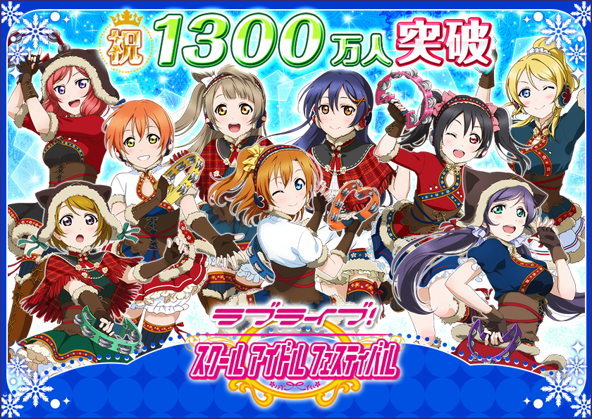 Love Live! SIF Arcade Game Announcement full size