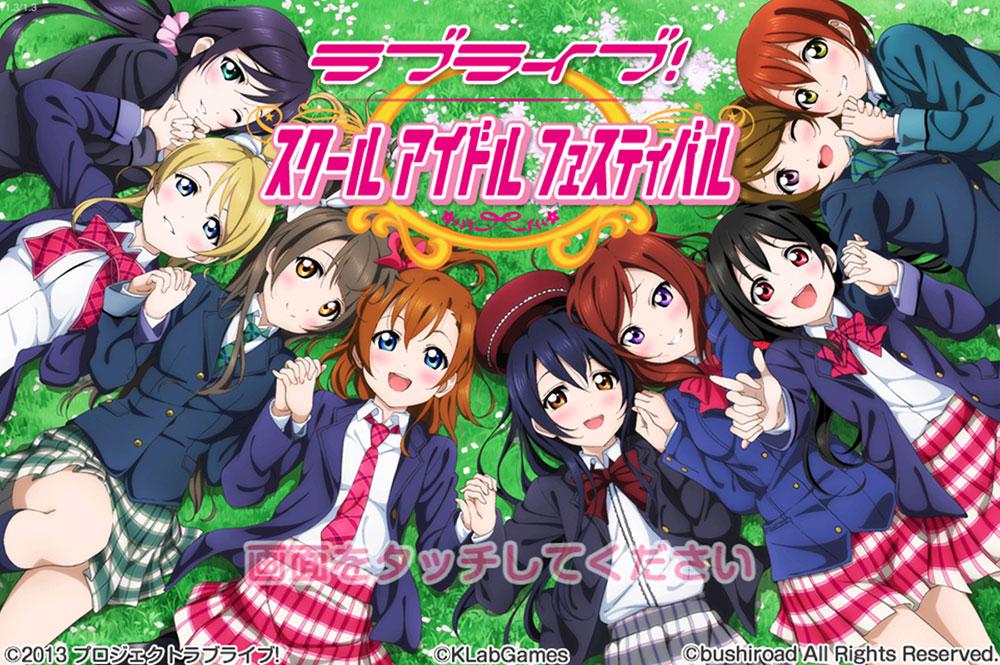 Love-Live-School-Idol-Festival-screen-1