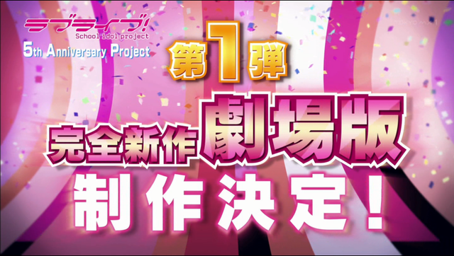 Love Live! School Idol Project 5th Anniversary Project Movie Announced 3