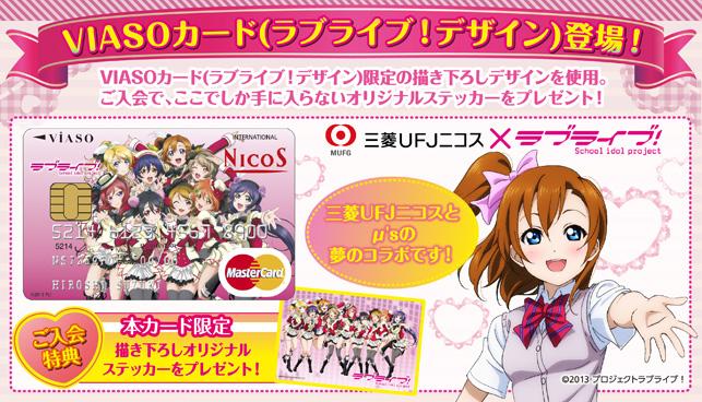 Love-Live!-School-Idol-Project_Haruhichan.com-Credit-Card-Campaign