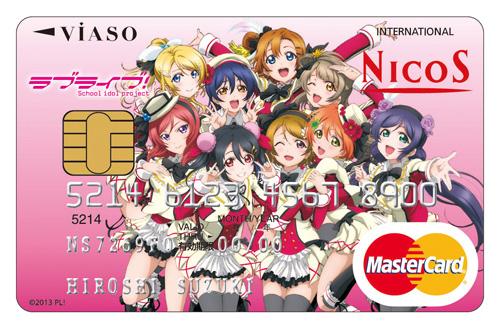 Love-Live!-School-Idol-Project_Haruhichan.com-Credit-Card
