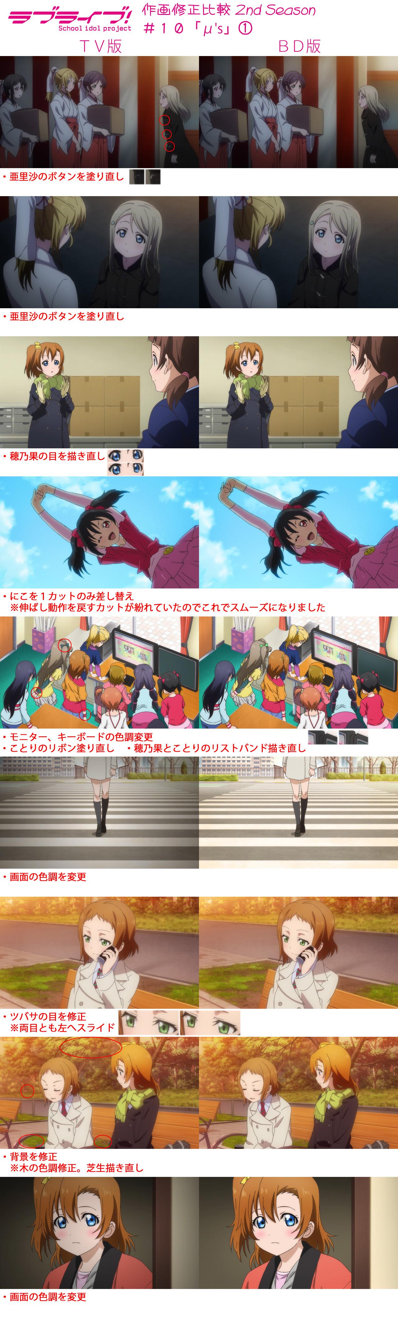 Love-Live!-School-Idol-Project_Haruhichan.com-Season-2-TV-Blu-Ray-Comparison-Episode-10-Part-1